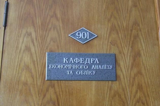 Дверь родной  кафедры