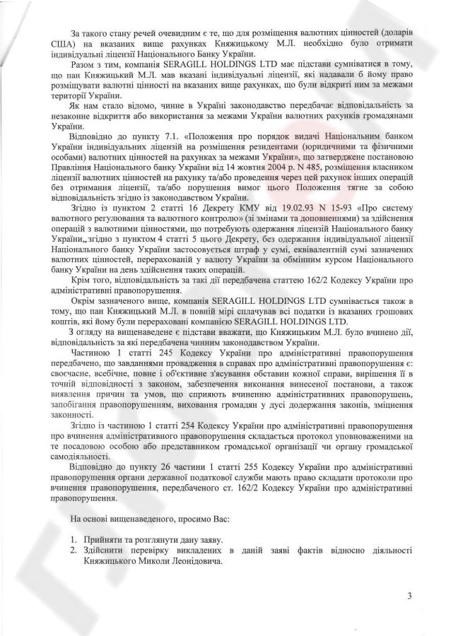 Налоговики занялись валютными счетами Княжицкого