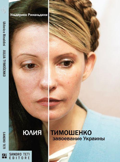Тимошенко юлия фото 14 фотография