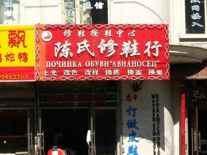 Вынос мозга: вывески китайских магазинов (фото 9) — Главком: http://glavcom.ua/photo2/994-9.html