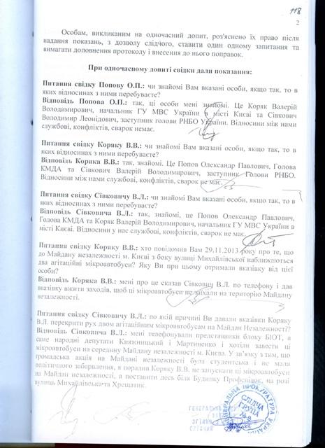 стр.2