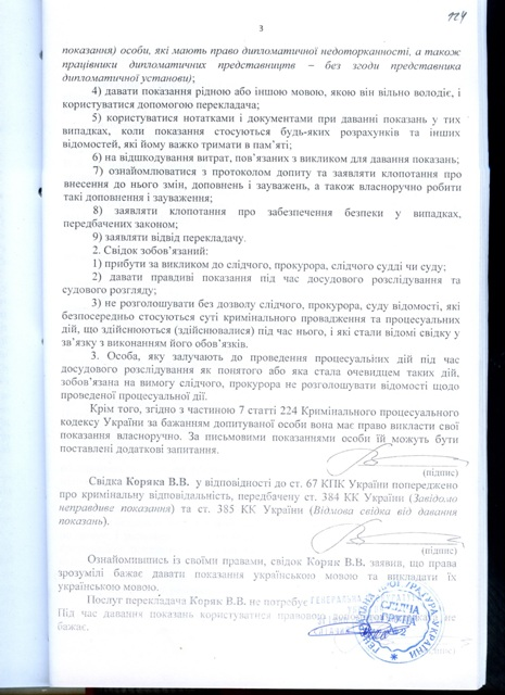 Протоколы допросов Попова, Сивковича и Коряка - все вопросы ведут к Клюеву (Документы)