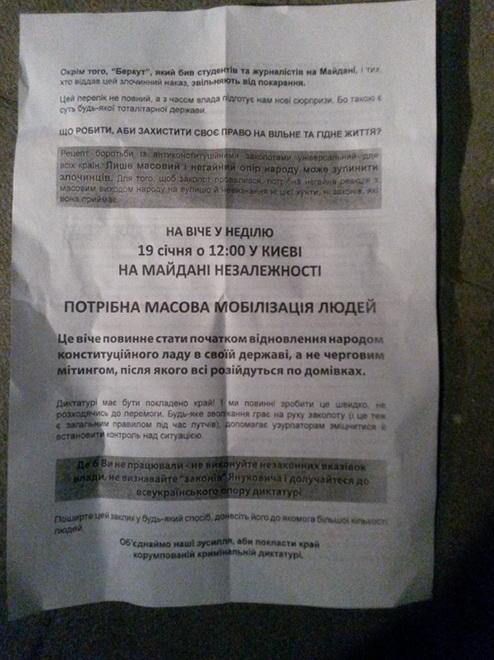 В Киеве распространяются листовки с призывом к массовой мобилизации