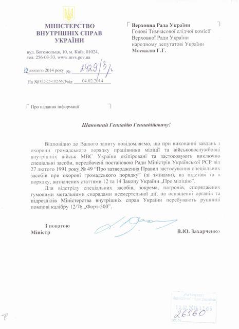 Москаль: Убитые и раненые из огнестрельного оружия на Грушевского - дело рук МВД