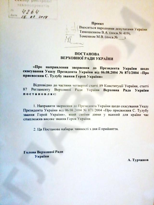 Расправа над Тулубом. У соратника Януковича забирают звезду Героя (ДОКУМЕНТ)