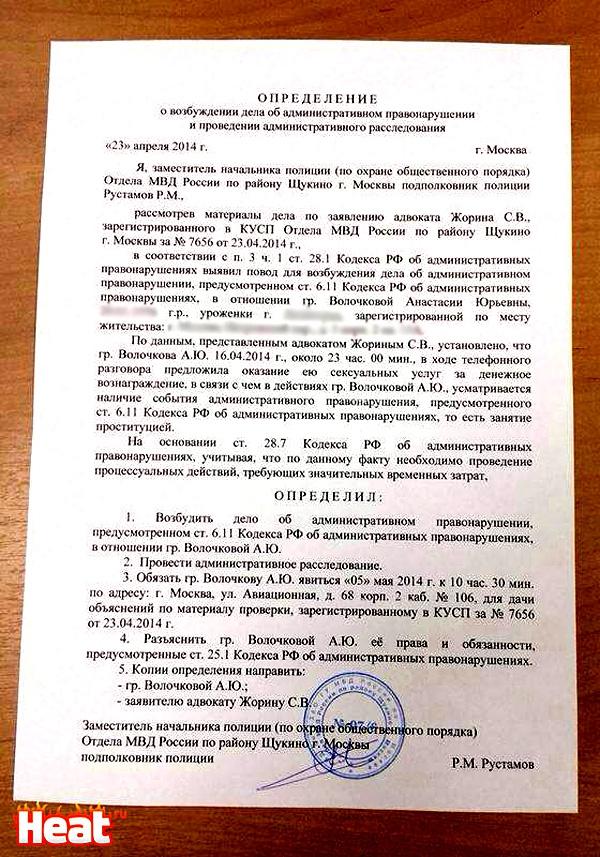 За поддержку Украины Волочковой шьют дело о проституции