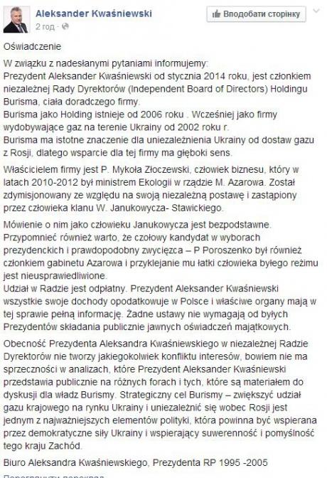 Экс-президент Польши имеет должность в нефтегазовом холдинге заместителя Клюева