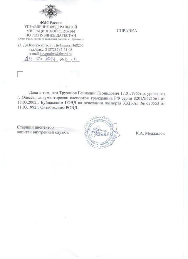 Один из кандидатов в мэры Одессы имеет российский паспорт