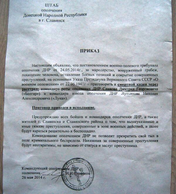 Копия приказа Стрелкова