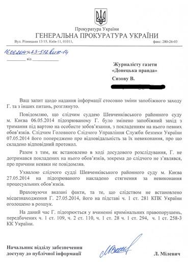Лидера донецких террористов Губарева выпустили из СИЗО под личное обязательство (ДОКУМЕНТ)