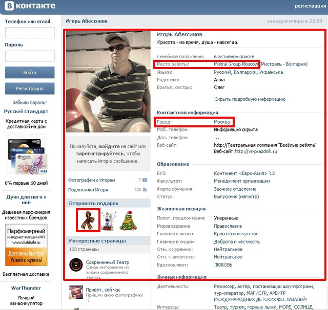 Абессинов не скрывает в соцсетях, что он работает в Москве