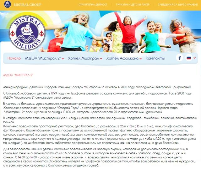Скриншот страницы международного детского лагеря
