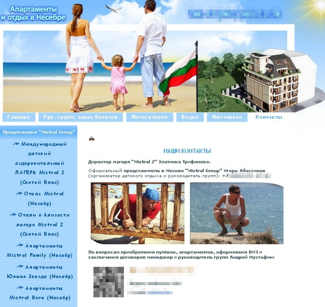 Скриншот с сайта  Mistral Group