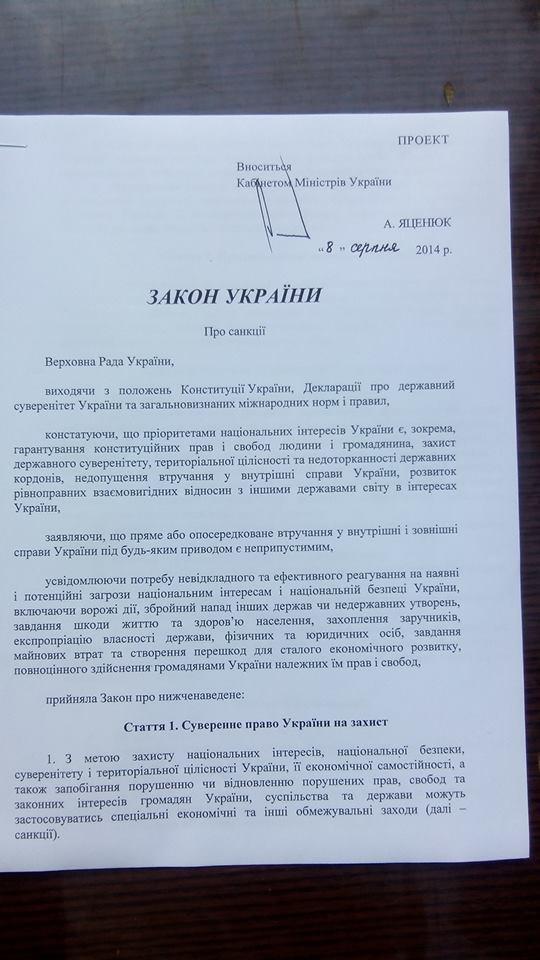 <b>Украина вводит санкции против России (ДОКУМЕНТ)</b>