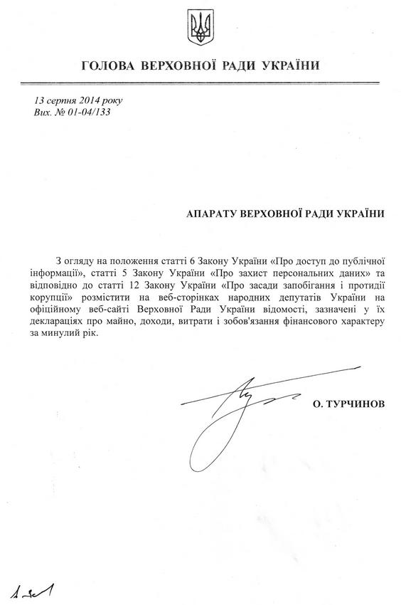 Турчинов поручил обнародовать декларации всех нардепов (ДОКУМЕНТ)
