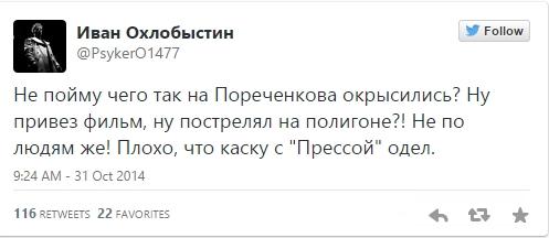 Охлобыстин про Пореченкова: Ну, пострелял себе