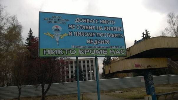 Армия получила приказ отразить наступление российских наемников - Цензор.НЕТ 6666