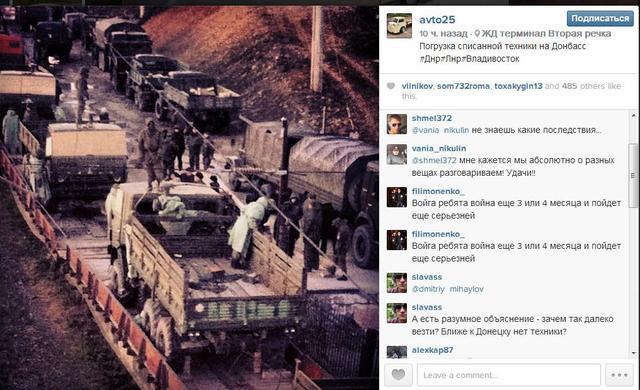 В сети появились новые факты отправки российской техники и военных из Владивостока на Донбасс (ФОТО)