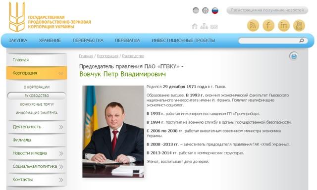 На сайте Государственной продовольственно-зерновой корпорации Украины подозреваемій Вовчук до сих пор значится председателем правления