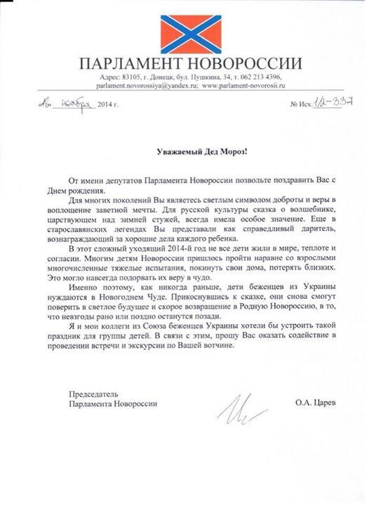 Царев написал письмо Деду Морозу от имени боевиков и попросил о