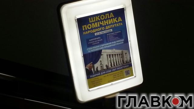 Перед открытием нового парламента в столице рекламируются курсы помощников депутатов. Получить соотвествующую