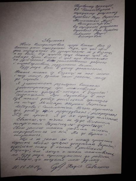 Савченко через адвоката выразила обеспокоенность инициативой назначать иностранцев в правительство (ДОКУМЕНТ)