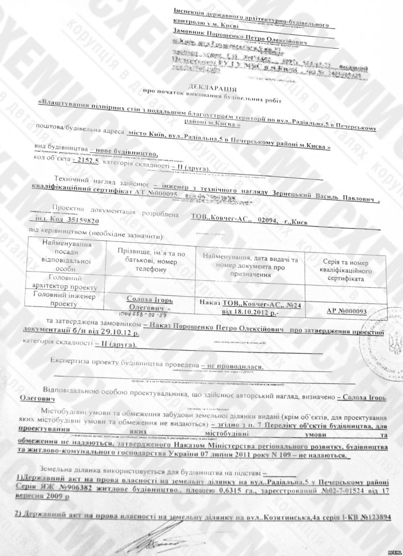 dd63bc3ce00d43 Адже відповідно до Пункту 6 Порядку віднесення об'єктів будівництва до IV і  V категорій складності, затвердженого постановою Кабінету міністрів України  від ...