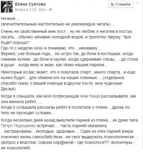 Facebook Елены Суетовой