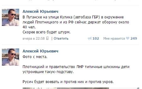 Группировка Ефремова-Плотницкого при поддержке российских войск активно уничтожает конкурирующие банды