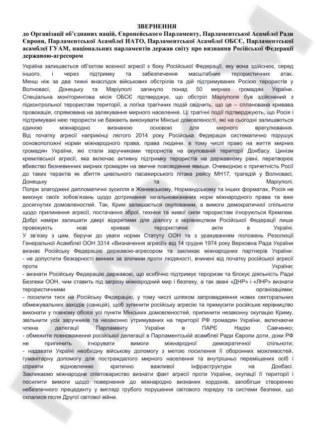 Порошенко подписал закон об обращении с военнопленными - Цензор.НЕТ 9044