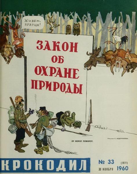 Как выглядел юмор в советском союзе