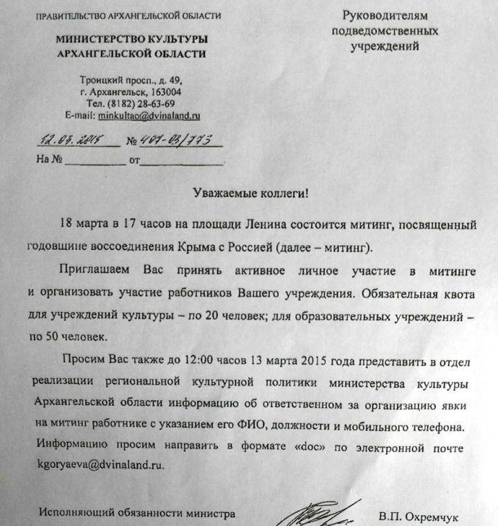 СМИ: Российские оккупанты обязали бюджетников участвовать в митинге за присоединение Крыма (ДОКУМЕНТ)