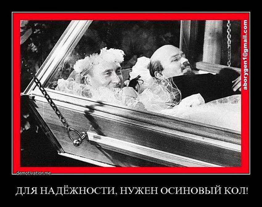 """Путин обвинил Ленина в развале СССР: """"Заложили атомную бомбу, она и рванула потом"""" - Цензор.НЕТ 9699"""