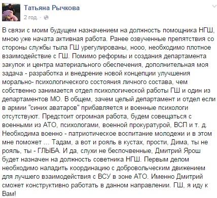 Ярош получит должность советника начальника Генштаба, - волонтер