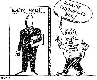 Кадры решает кто? Как в Украине имитируют реформу госслужбы