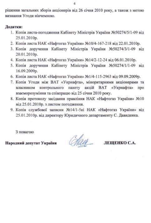 Тимошенко обвиняют в сговоре с Коломойским, фото - Политика. «The Kiev Times»