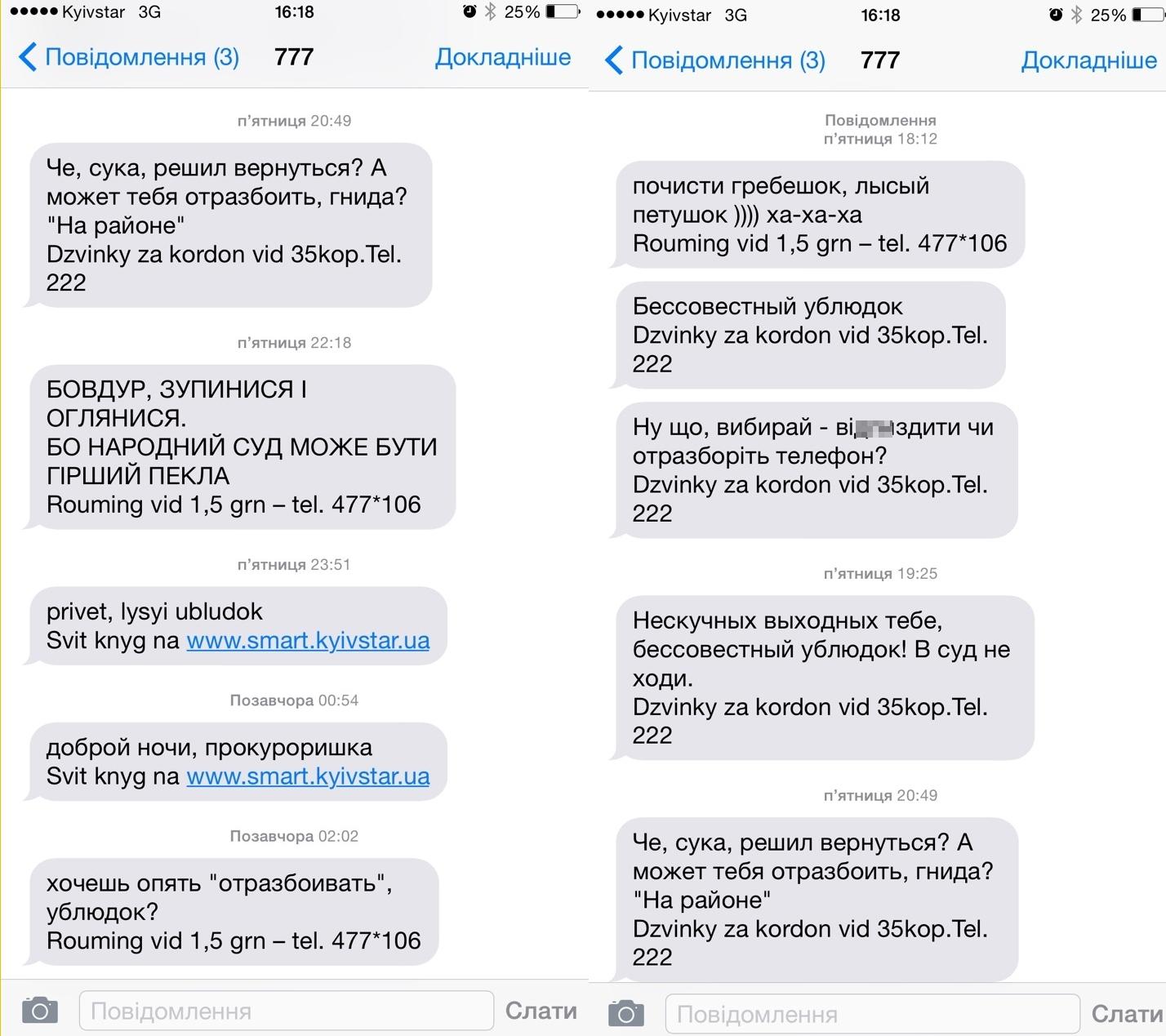 скриншот с мобильного телефона Сергея Лысенко