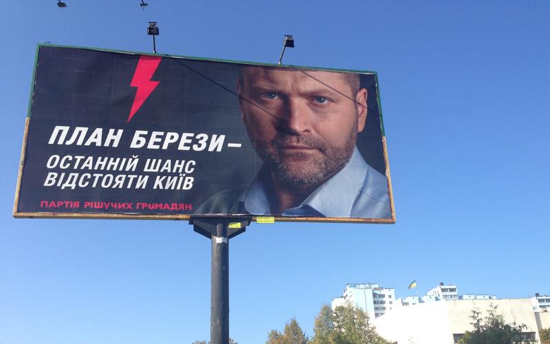 фото: kiev24.ua