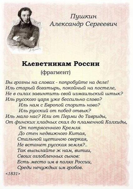 конечно, стихи завистникам россии образ был
