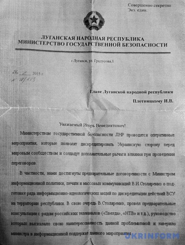 Главари «ЛНР» готовят масштабную провокацию против Украины (ДОКУМЕНТ)