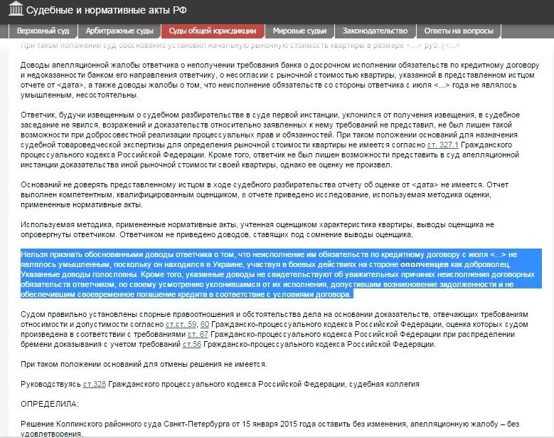 Россияне сбегают от ипотечных кредитов к боевикам на Донбасс (ДОКУМЕНТ)