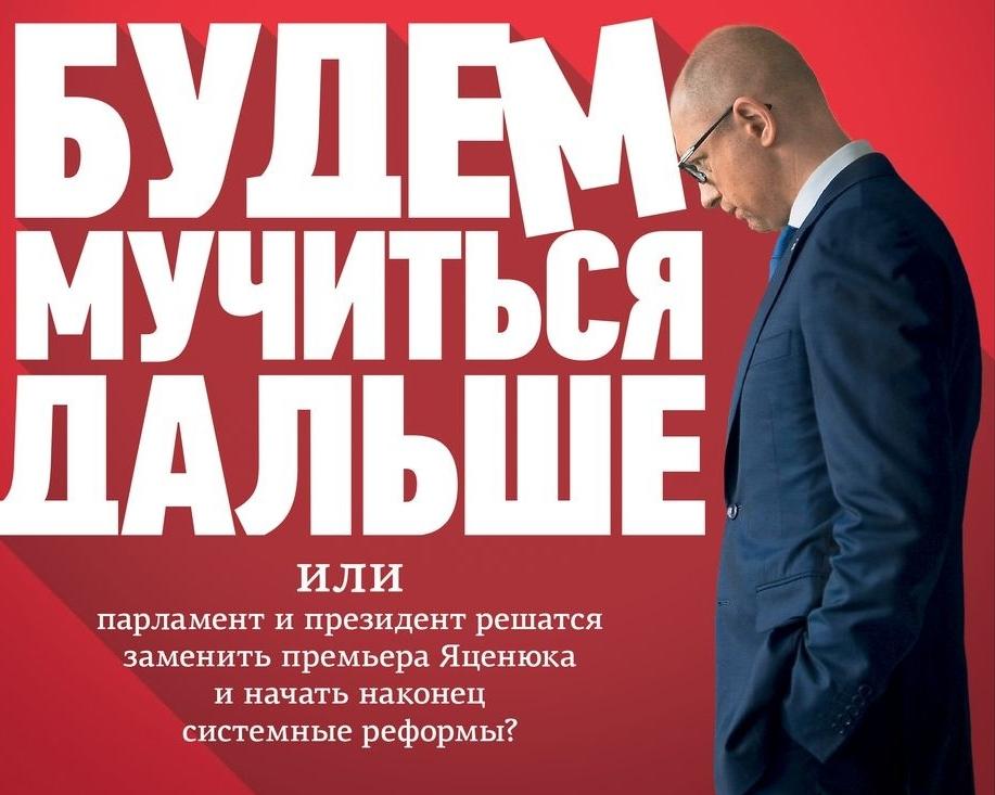 Фрагмент обложки журнала «Новое время» от 20 ноября 2015 года