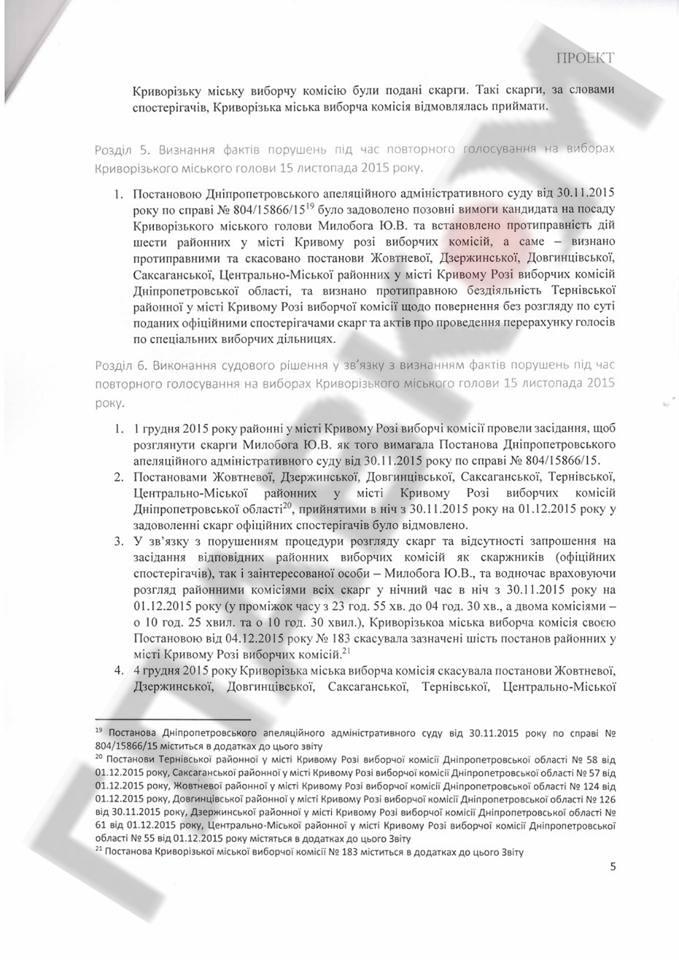 Не підтримали звіт представники Опозиційного блоку Костянтин Павлов (який і  проміжне рішення називав «абсолютно незаконним») та групи «Відродження»  Андрій ... 47ddb68579484