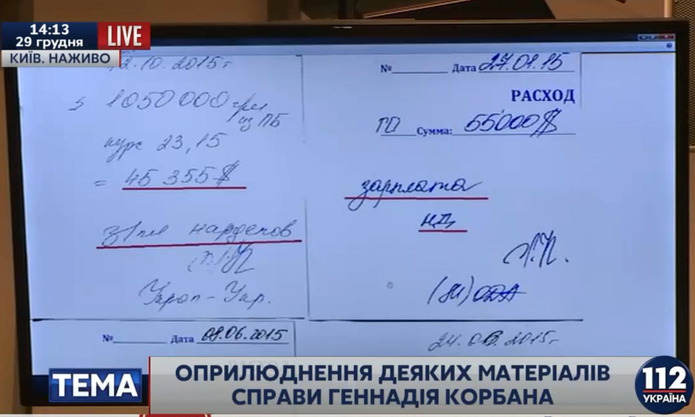 ГПУ обнародовала бумаги, найденные у Корбана (ФОТО, ВИДЕО)