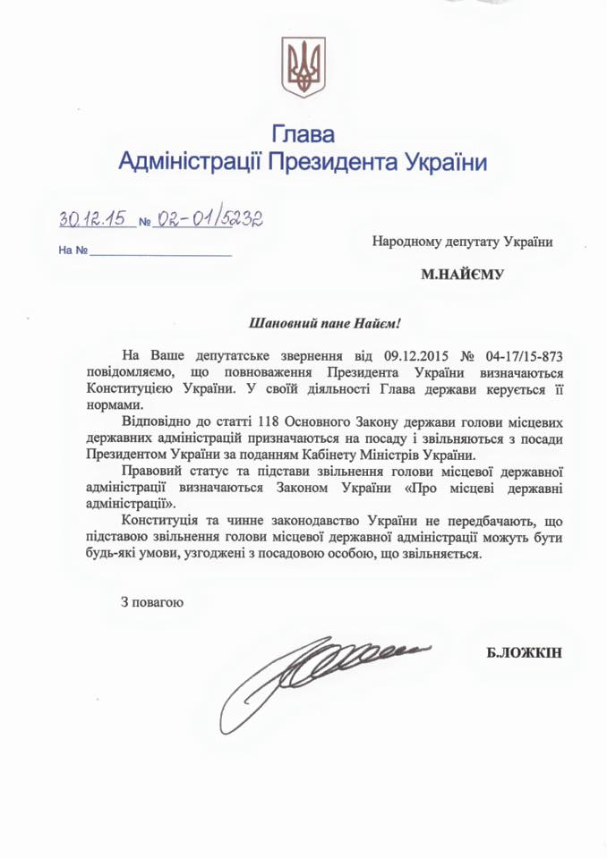 Порошенко отрицает договоренности с Коломойским (ДОКУМЕНТ)