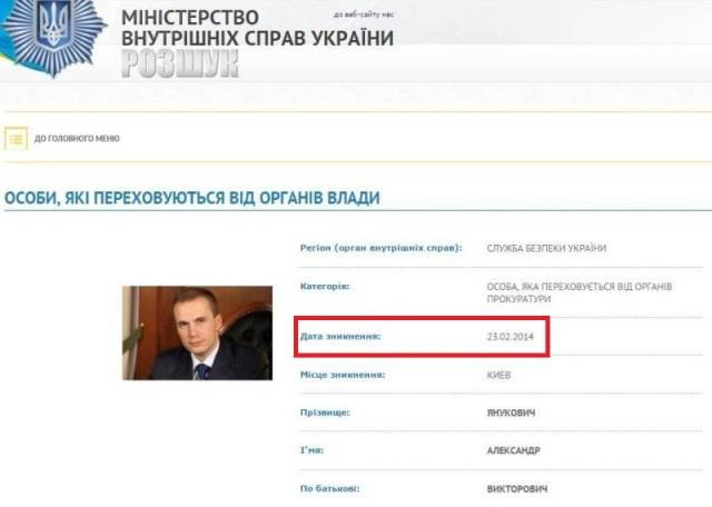 Скриншот с сайта МВД