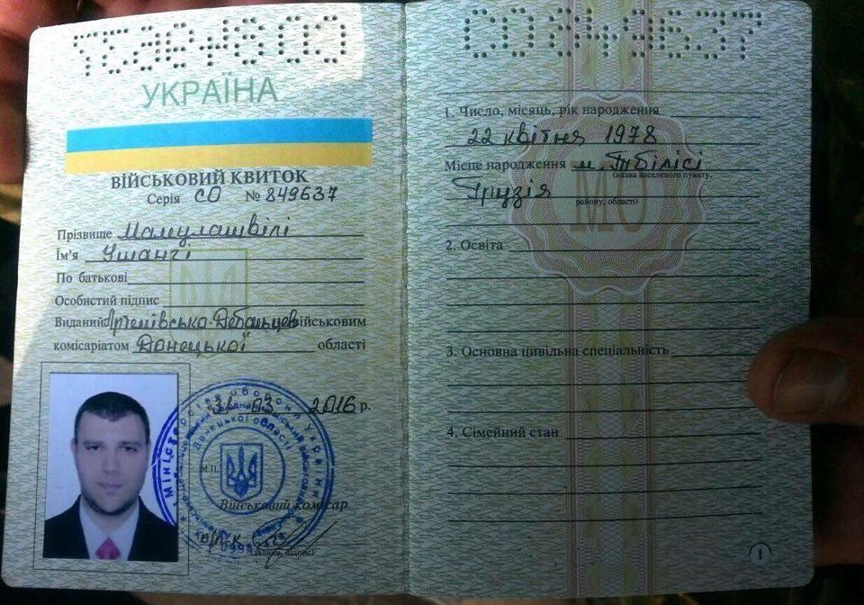 фото искомого как выглядит белый военный билет украина фото розничная продажа