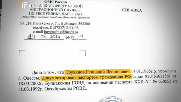 Новый скандал с офшорами: Мэр Одессы засветил российский паспорт